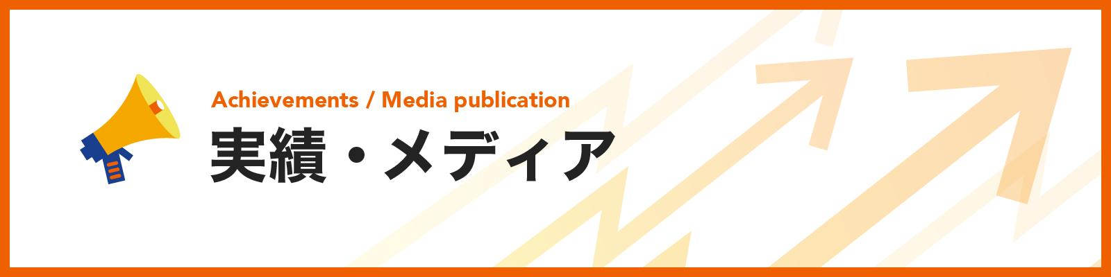 実績・メディア